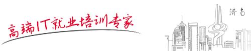 济南华清远见分中心是Android培训、嵌入式培训知名品牌